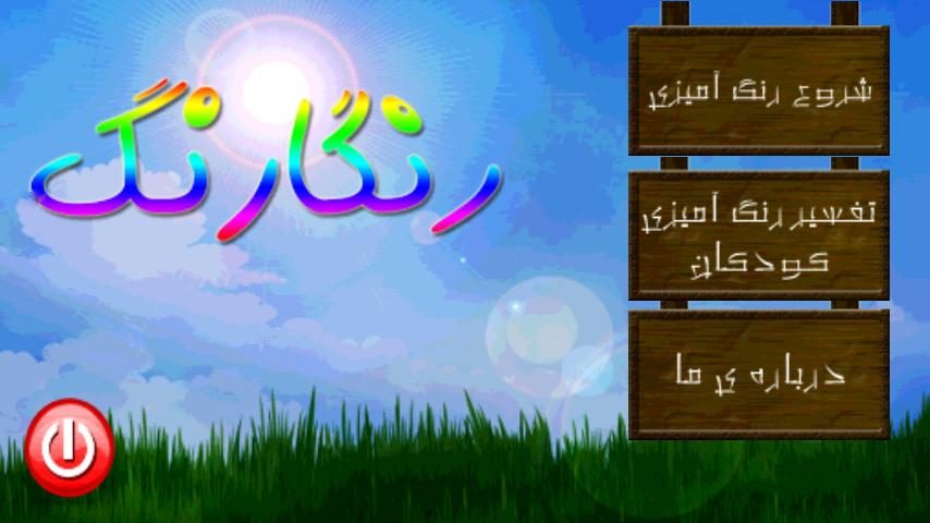 عکس از محیط بازی رنگارنگ