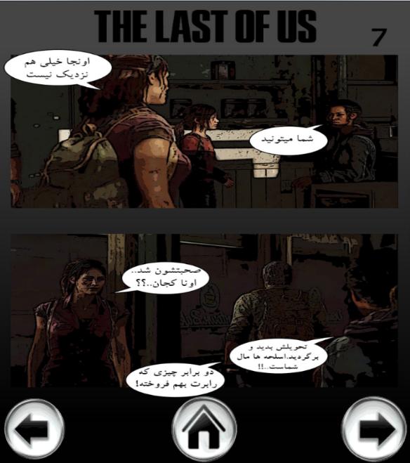 تصاویری از کمیک the last of us