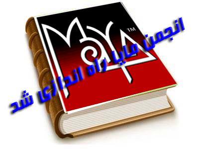 انجمن مایا راه اندازی شد