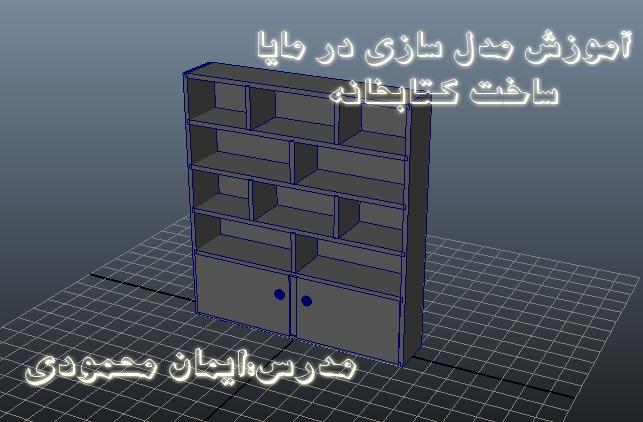 مدل سازی در مایا:ساخت کتابخانه