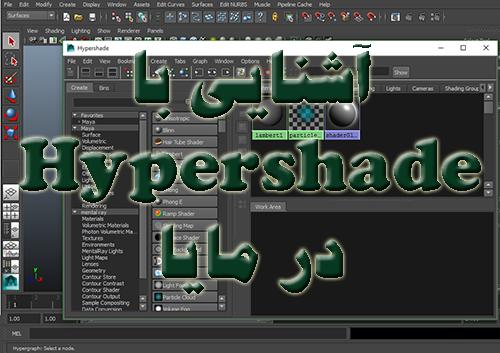 قابلیت های پنجره Hypershade