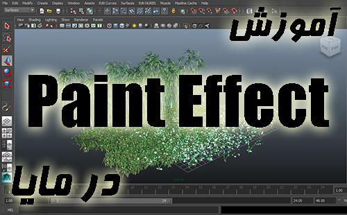 آشنایی با پنجره Paint Effect در مایا