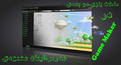 آموزش ساخت بازی دو بعدی در گیم میکر:بزودی