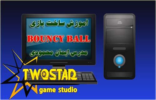 آموزش ساخت بازی Bouncy Ball در گیم میکر:قسمت سوم