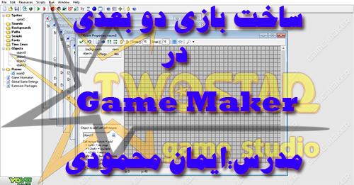 آموزش ساخت بازی دو بعدی در گیم میکر:قسمت دوم